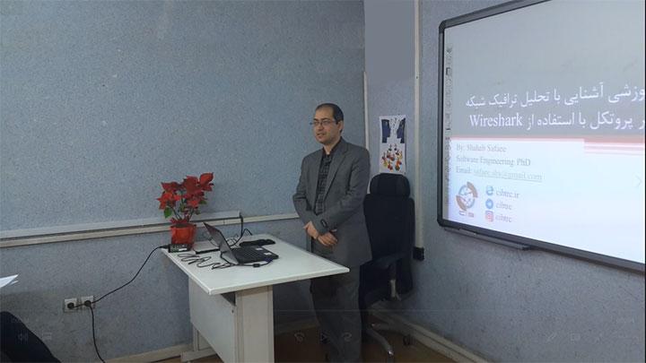کارگاه آموزشی Wireshark