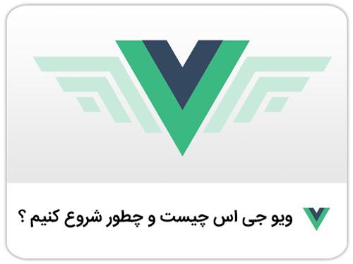 نکات مهم در مورد کاربرد Vue.js در برنامه نویسی وب