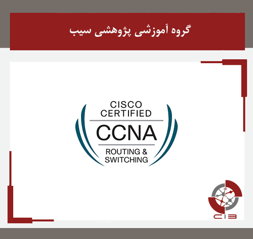 دوره آموزشی CCNA Routing & Switching