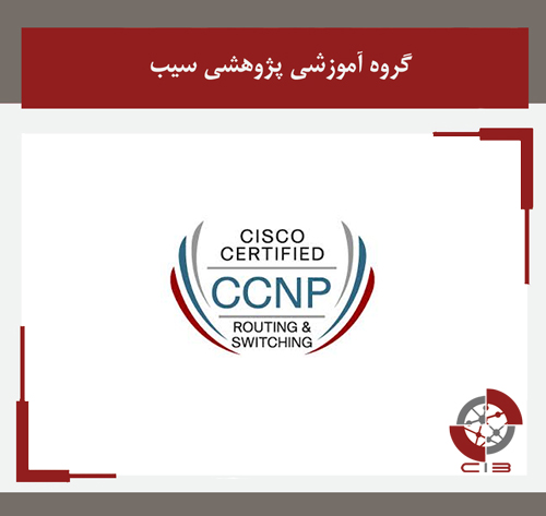 دوره آموزشی CCNP Routing & Switching