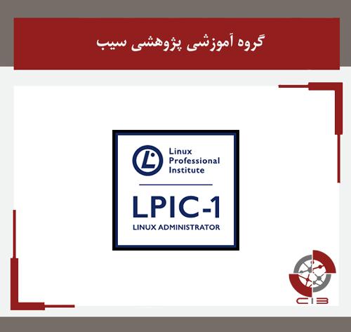 دوره آموزشی LPIC-1