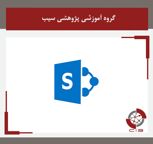 دوره آموزشی Microsoft SharePoint