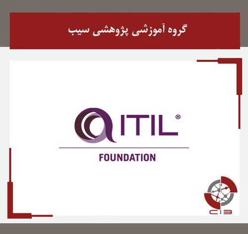دوره مدیریت خدمات فناوری اطلاعات ITIL
