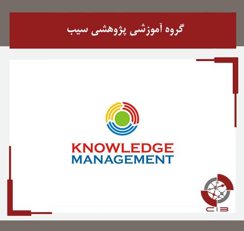 دوره مفاهیم مدیریت دانش
