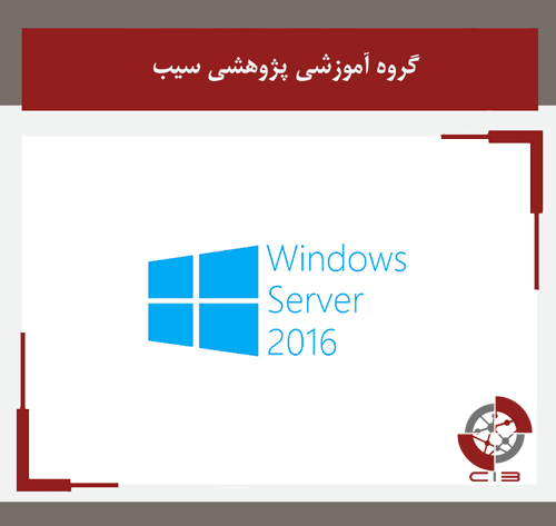 دوره آموزشی Microsoft Windows Server 2016