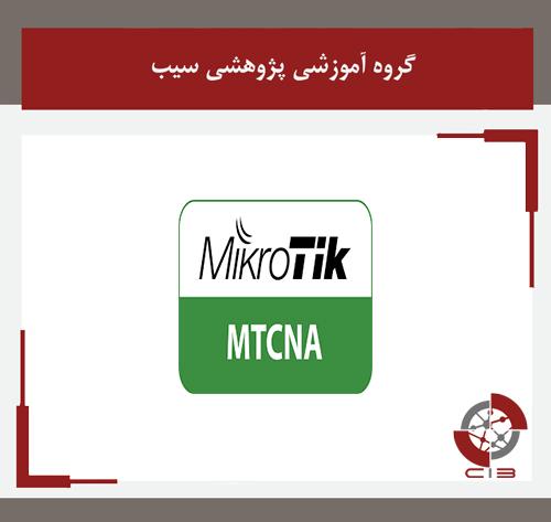 دوره آموزشی MTCNA