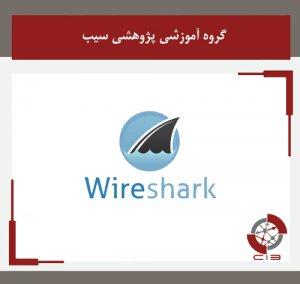 دوره TCP/IP Lab با Wireshark